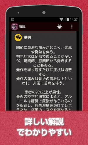 Androidアプリ「恐怖の病 寄生虫・奇病・感染症 人体に振りかかる本当の恐怖」のスクリーンショット 5枚目