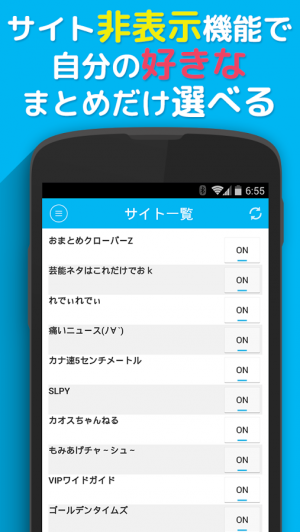 Androidアプリ「【公式】神速2ch for Android 2ちゃんまとめ」のスクリーンショット 3枚目