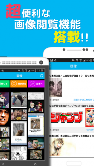 Androidアプリ「【公式】神速2ch for Android 2ちゃんまとめ」のスクリーンショット 2枚目