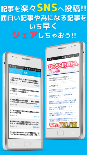 Androidアプリ「【公式】神速2ch for Android 2ちゃんまとめ」のスクリーンショット 5枚目