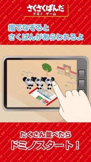 Androidアプリ「さくさくぱんだドミノゲーム」のスクリーンショット 3枚目