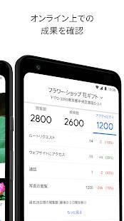 Androidアプリ「Google マイビジネス」のスクリーンショット 5枚目
