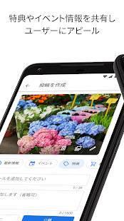 Androidアプリ「Google マイビジネス」のスクリーンショット 2枚目