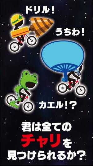 Androidアプリ「チャリ走DX2 ギャラクシー」のスクリーンショット 2枚目