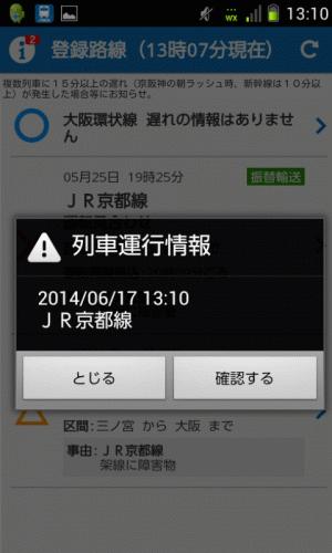 Androidアプリ「JR西日本 列車運行情報 プッシュ通知アプリ」のスクリーンショット 4枚目