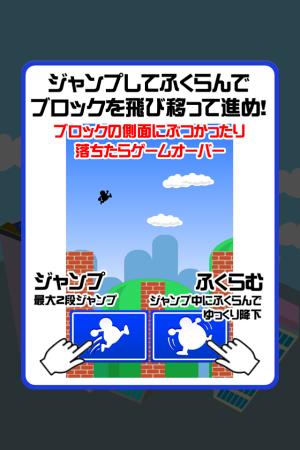 Androidアプリ「おデブジャンプ」のスクリーンショット 5枚目