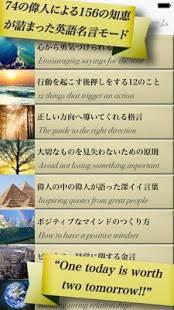 Androidアプリ「本気で英会話!ペラペラ英語」のスクリーンショット 5枚目