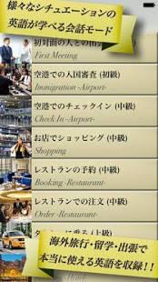 Androidアプリ「本気で英会話!ペラペラ英語」のスクリーンショット 2枚目