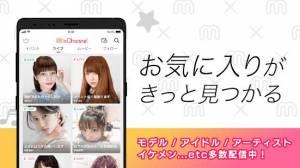 Androidアプリ「MixChannel(ミクチャ) - ライブ配信&動画アプリ」のスクリーンショット 3枚目