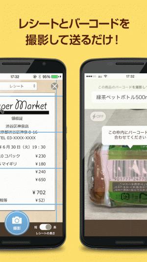 Androidアプリ「レシートがお小遣いに換わる!レシトク」のスクリーンショット 2枚目