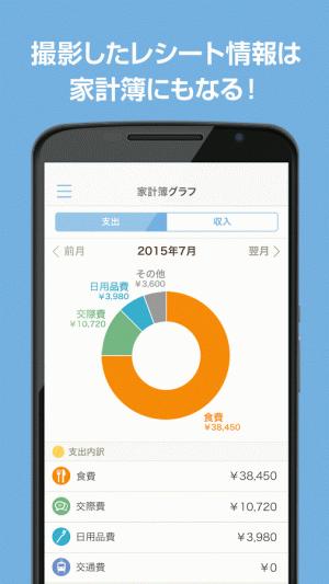 Androidアプリ「レシートがお小遣いに換わる!レシトク」のスクリーンショット 4枚目