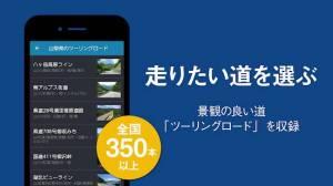 Androidアプリ「ナビタイム ツーリングサポーター -バイク・ナビ・駐車場・原付から大型車まで」のスクリーンショット 5枚目