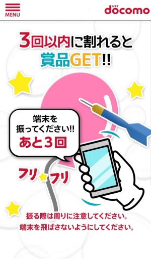 Androidアプリ「フリフリゲーム」のスクリーンショット 5枚目
