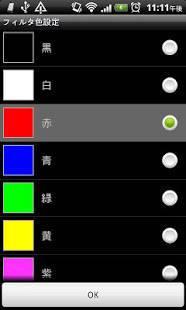 Androidアプリ「のぞき見防止フィルター(ブルーライト軽減付き)」のスクリーンショット 3枚目