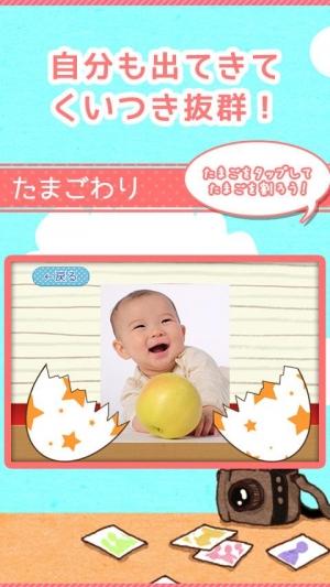 Androidアプリ「有料版・赤ちゃんのひとみしり改善 写真deいないいないばあ」のスクリーンショット 4枚目