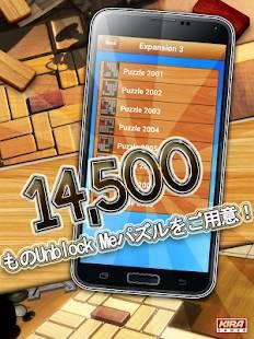 Androidアプリ「ブロックから出して プレミアム版 - Unblock Me Premium」のスクリーンショット 3枚目