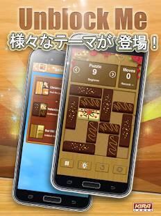Androidアプリ「ブロックから出して プレミアム版 - Unblock Me Premium」のスクリーンショット 4枚目