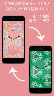 Androidアプリ「万華鏡時計 ~花と四季~」のスクリーンショット 2枚目