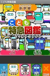 Androidアプリ「こども特急図鑑(幼児向け)」のスクリーンショット 1枚目