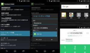 Androidアプリ「通話アプリ選択 - Premium Dialer」のスクリーンショット 3枚目