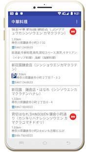 Androidアプリ「日本観光スポット」のスクリーンショット 5枚目