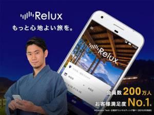 Androidアプリ「Relux(リラックス)ホテル・旅館の宿泊予約アプリ」のスクリーンショット 1枚目