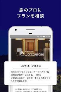 Androidアプリ「Relux(リラックス)ホテル・旅館の宿泊予約アプリ」のスクリーンショット 4枚目