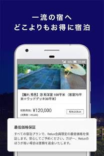 Androidアプリ「Relux(リラックス)ホテル・旅館の宿泊予約アプリ」のスクリーンショット 3枚目