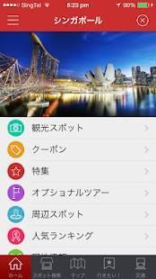 Androidアプリ「スマベール」のスクリーンショット 1枚目
