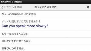 Androidアプリ「楽訳たびカメラ(韓国語)-かざしてらくらく翻訳!-」のスクリーンショット 3枚目