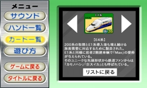 Androidアプリ「鉄ぽーかー」のスクリーンショット 5枚目