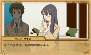 Androidアプリ「ホームズな彼女 ~ 名探偵 本間紗季子の頭の中 ~ 第1巻」のスクリーンショット 1枚目