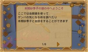 Androidアプリ「ホームズな彼女 ~ 名探偵 本間紗季子の頭の中 ~ 第1巻」のスクリーンショット 2枚目