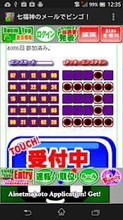 Androidアプリ「七福神のメールでビンゴ!(懸賞)」のスクリーンショット 3枚目