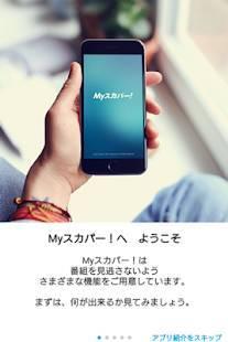 Androidアプリ「Myスカパー!」のスクリーンショット 1枚目