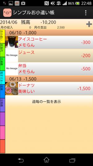 Androidアプリ「シンプルお小遣い帳 (有料版)」のスクリーンショット 1枚目