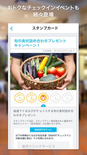 Androidアプリ「SMARTチェックイン(スマートチェックイン)」のスクリーンショット 3枚目