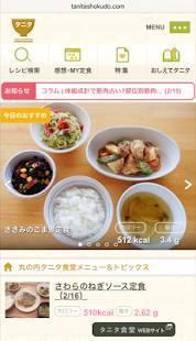 Androidアプリ「タニタ社員食堂レシピ」のスクリーンショット 1枚目