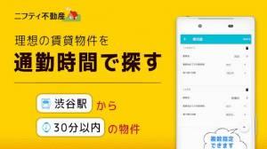 Androidアプリ「賃貸物件検索 有名な不動産会社の賃貸物件をまとめて検索」のスクリーンショット 5枚目