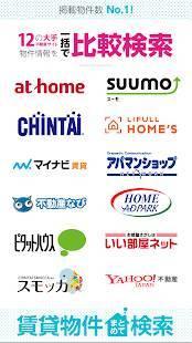 Androidアプリ「賃貸物件検索 有名な不動産会社の賃貸物件をまとめて検索」のスクリーンショット 1枚目