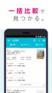 Androidアプリ「賃貸物件検索 有名な不動産会社の賃貸物件をまとめて検索」のスクリーンショット 2枚目