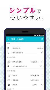 Androidアプリ「賃貸物件検索 有名な不動産会社の賃貸物件をまとめて検索」のスクリーンショット 3枚目