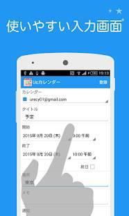 Androidアプリ「Ucカレンダー見やすい無料スケジュール帳アプリで管理」のスクリーンショット 3枚目