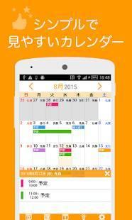 Androidアプリ「Ucカレンダー見やすい無料スケジュール帳アプリで管理」のスクリーンショット 2枚目