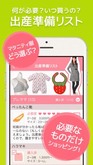 Androidアプリ「妊娠記録&出産準備アプリ もうすぐママ」のスクリーンショット 2枚目