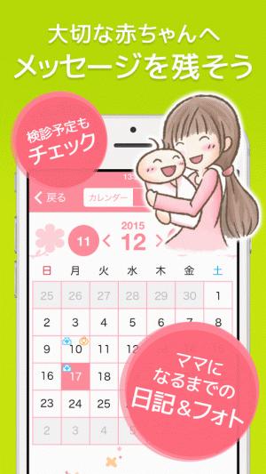 Androidアプリ「妊娠記録&出産準備アプリ もうすぐママ」のスクリーンショット 4枚目