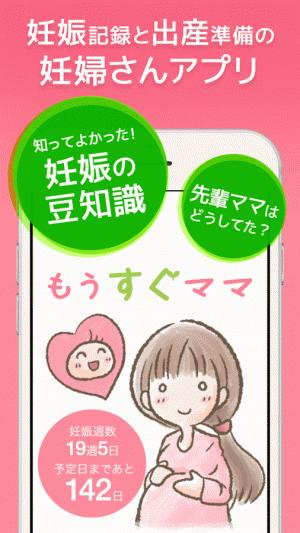 Androidアプリ「妊娠記録&出産準備アプリ もうすぐママ」のスクリーンショット 1枚目