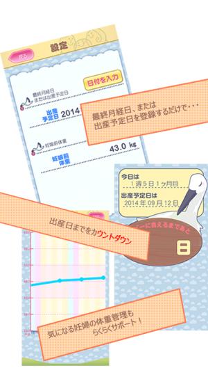 Androidアプリ「妊婦メモ&カレンダー」のスクリーンショット 2枚目