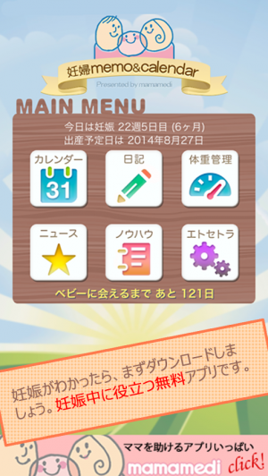 Androidアプリ「妊婦メモ&カレンダー」のスクリーンショット 1枚目