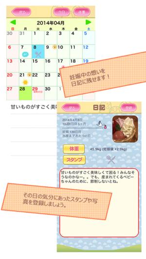 Androidアプリ「妊婦メモ&カレンダー」のスクリーンショット 4枚目